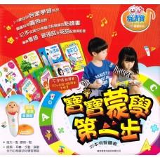 (只寄香港) 寶寶蒙學第一步32本點讀書 不包括點讀筆 (只於本網發售)
