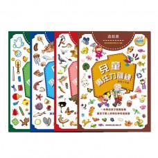 (只寄香港) 專注力遊戲書4本 點讀書(只於本網發售)