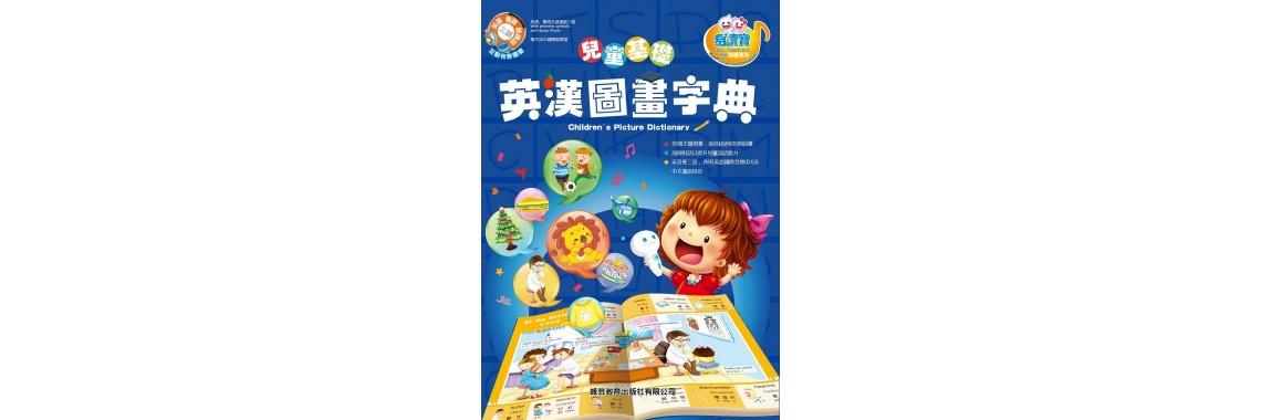 兒童英漢圖畫字典