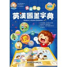 (只寄香港)  英漢圖畫字典1本 點讀書(只於本網發售)