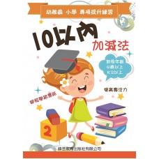 幼稚園小學專項提升練習 - 10以內加減法