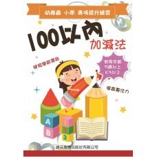 幼稚園小學專項提升練習 - 100以內加減法