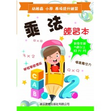 幼稚園小學專項提升練習 - 乘法練習本