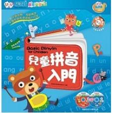 (只寄香港)  兒童拼音入門2本 點讀書(只於本網發售)