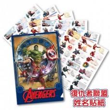 復仇者聯盟 姓名貼紙120張(大) (附贈精美MINI收藏夾一個)